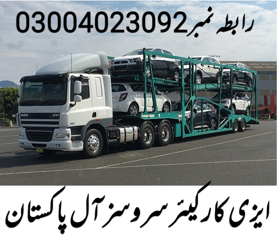 We provide car towing service Karachi, lahore, islmabad, multan, khanewal, chakwal, Rahim Yar Khan, Okara, Muzaffarabad, Bahawalpur, sadiqabad, and Mianwali etc.